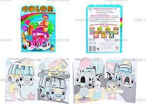 Книжка-раскраска «Fun color. Машинки», Ю126073Р