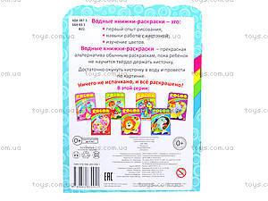 Книжка-раскраска «Fun color. Машинки», Ю126073Р, отзывы