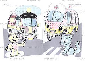 Раскраска «Fun color. Машинки», Ю126074У, купить