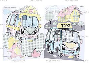 Раскраска «Fun color. Машинки», Ю126074У, фото