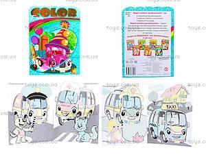 Раскраска «Fun color. Машинки», Ю126074У