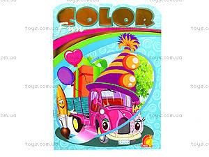 Раскраска «Fun color. Машинки», Ю126074У, цена