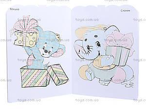 Раскраска «Fun color. Мышонок», Ю126070У, купить