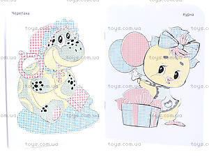 Раскраска «Fun color. Мышонок», Ю126070У, фото