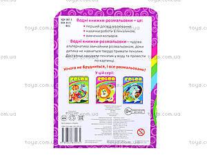 Раскраска «Fun color. Мышонок», Ю126070У, отзывы
