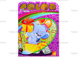 Раскраска «Fun color. Мышонок», Ю126070У, цена