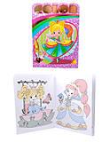 Книга на русском «Прекрасные принцессы», Ю126124Р, отзывы
