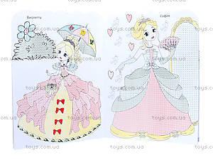 Книжка-раскраска «Fun color. Принцессы», Ю126077Р, купить
