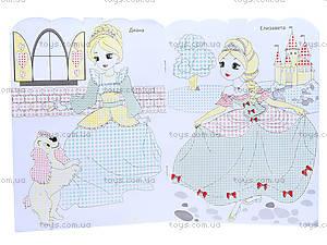 Книжка-раскраска «Fun color. Принцессы», Ю126077Р, фото
