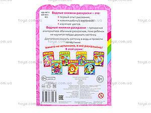 Книжка-раскраска «Fun color. Принцессы», Ю126077Р, отзывы