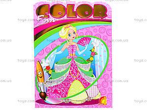 Книжка-раскраска «Fun color. Принцессы», Ю126077Р, цена