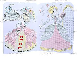 Раскраска «Fun color. Принцессы», Ю126078У, купить