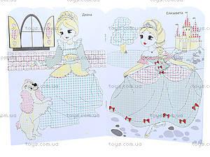 Раскраска «Fun color. Принцессы», Ю126078У, фото