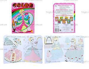 Раскраска «Fun color. Принцессы», Ю126078У