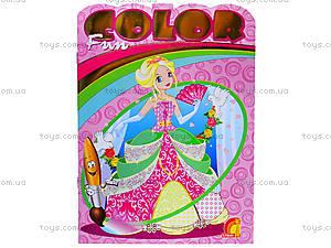 Раскраска «Fun color. Принцессы», Ю126078У, цена