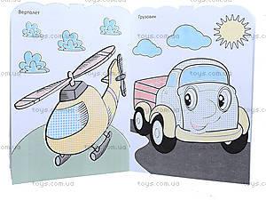 Книжка-раскраска «Fun color. Транспорт», Ю126067Р, купить