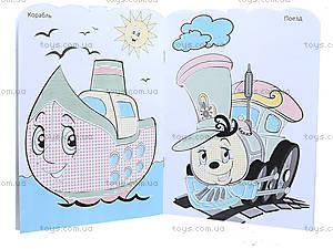 Книжка-раскраска «Fun color. Транспорт», Ю126067Р, фото
