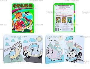 Книжка-раскраска «Fun color. Транспорт», Ю126067Р