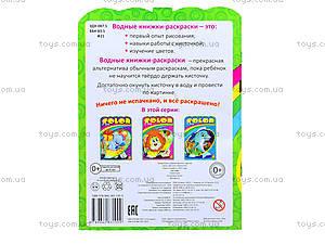 Книжка-раскраска «Fun color. Транспорт», Ю126067Р, отзывы