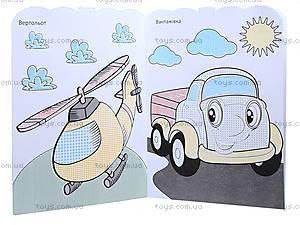 Раскраска «Fun color. Транспорт», Ю126068У, купить