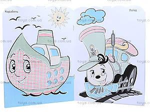 Раскраска «Fun color. Транспорт», Ю126068У, фото