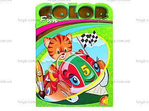 Раскраска «Fun color. Транспорт», Ю126068У, отзывы