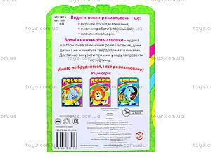 Раскраска «Fun color. Транспорт», Ю126068У, цена