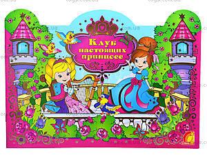 Книга «Детское творчество. Клуб настоящих принцесс», Ю126029Р, цена