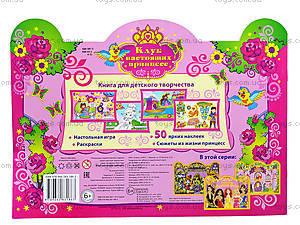 Книга «Детское творчество. Клуб настоящих принцесс», Ю126029Р, игрушки