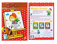 Раскраска «Magic brush. Сказки», Ю126014У