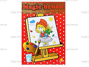 Раскраска «Magic brush. Сказки», Ю126014У, цена