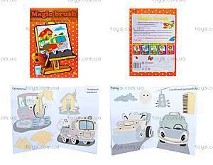 Книжка-раскраска «Magic brush. Полезные машины», Ю126031У