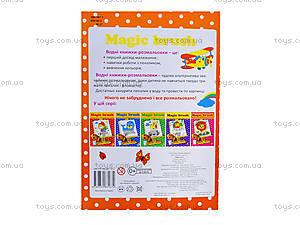 Книжка-раскраска «Magic brush. Полезные машины», Ю126031У, отзывы