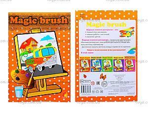Раскраска «Magic brush. Полезные машины», Ю126032Р