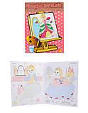 Детская раскраска «Magic brush. Принцесси», Ю126086У, купить