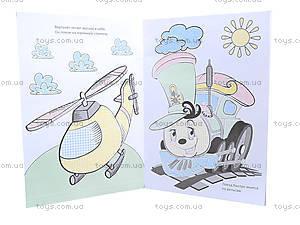 Книга-раскраска «Magic brush. Путешествие», Ю126015Р, купить