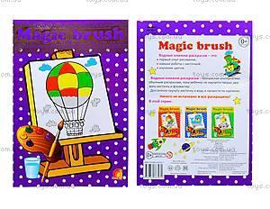 Книга-раскраска «Magic brush. Путешествие», Ю126015Р