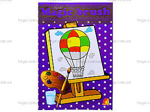 Книга-раскраска «Magic brush. Путешествие», Ю126015Р, отзывы