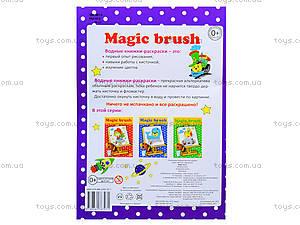 Книга-раскраска «Magic brush. Путешествие», Ю126015Р, цена