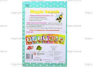 Раскраска «Magic brush. Веселая ферма», Ю126061У, отзывы