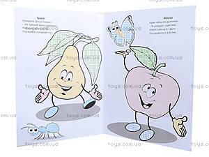 Водная книжка-раскраска «Magic brush. Фрукты-овощи», Ю126063У, купить