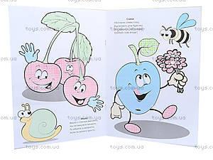 Водная книжка-раскраска «Magic brush. Фрукты-овощи», Ю126063У, фото