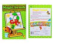 Водная книжка-раскраска «Magic brush. Фрукты-овощи», Ю126063У