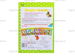 Водная книжка-раскраска «Magic brush. Фрукты-овощи», Ю126063У, цена