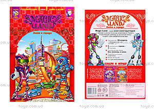 Книга-конструктор «Magic land. Гонки в городе», Ю464022Р