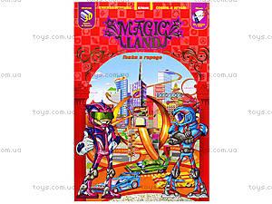Книга-конструктор «Magic land. Гонки в городе», Ю464022Р, отзывы