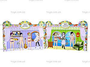 Книга «Детское творчество. Модельное агенство», Ю126040Р, игрушки