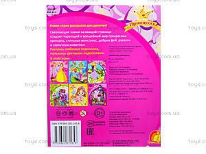 Книга «Детское творчество. Прекрасные принцессы», Ю125005Р, цена
