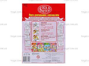 Книга «Stick and Sketch. Цирк», Ю126082У, отзывы