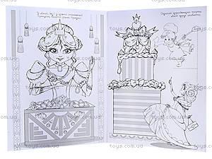 Книга «Stick and Sketch. Принцесса», Ю126084У, фото